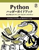 Pythonハッカーガイドブック ~達人が教えるデプロイ、スケーラビリティ、テストのコツ~ (Compass Books…