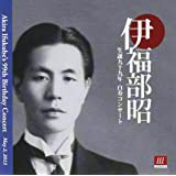 3SCD-0014 「伊福部昭 生誕九十九年 白寿コンサート」 會田 瑞樹(打楽器)、池田慈(ピアノ)