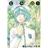 ヒカルの碁 完全版 2 (愛蔵版コミックス)