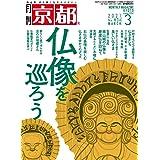 月刊京都2021年3月号[雑誌]