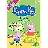 Peppa Pig Stories ~Hide and Seek かくれんぼ~ [DVD]