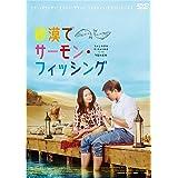 砂漠でサーモン・フィッシング [DVD]