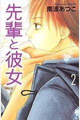 先輩と彼女(2) (別冊フレンドコミックス) Kindle版