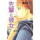 先輩と彼女(2) (別冊フレンドコミックス)