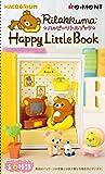 ハコリウム Rilakkuma Happy Little Book BOX商品 1BOX=6個入り、全6種類