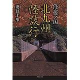 修羅ノ国 北九州怪談行 (竹書房文庫)