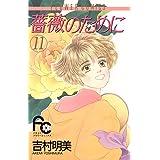 薔薇のために(11) (フラワーコミックス)