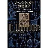 ソーンダイク博士短篇全集: パズル・ロック (第3巻)