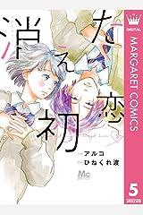 消えた初恋 5 (マーガレットコミックスDIGITAL) Kindle版