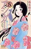 アシガール 5 (マーガレットコミックス)