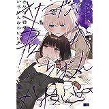 きたない君がいちばんかわいい(4) (百合姫コミックス)