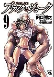 ブラック・ジョーク 9 (ヤングチャンピオン・コミックス)