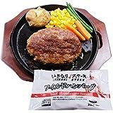 いきなりステーキ ワイルドハンバーグ300g×3個セット!【いきなり!ステーキ ハンバーグ 300g ギフト ビーフ ハンバーグ 牛 肉 お肉 肉汁】