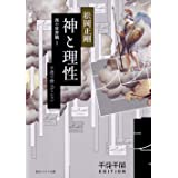 千夜千冊エディション 神と理性 西の世界観I (角川ソフィア文庫)