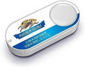 淡麗プラチナダブル Dash Button