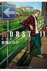 新装版 WORST 11 (少年チャンピオン・コミックス エクストラ) Kindle版