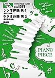 ピアノピースPP1018 ラジオ体操第1・第2 / 服部正 團伊玖磨  (ピアノソロ) (FAIRY PIANO PIECE)