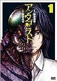 アンタゴニスト 1 (ゼノンコミックス)