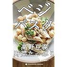 ベジパスタ‐高野豆腐・野菜たっぷり