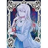 魔女の下僕と魔王のツノ(10) (ガンガンコミックス)