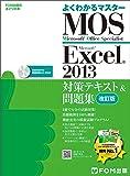 Microsoft Office Specialist Excel 2013 対策テキスト& 問題集 改訂版 (よくわか…