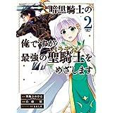 暗黒騎士の俺ですが最強の聖騎士をめざします (2) (ガンガン コミックス UP!)