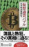 仮想通貨バブル 日経プレミアシリーズ