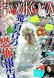 HONKOWA (ほん怖) 2020年 09 月号 [雑誌]