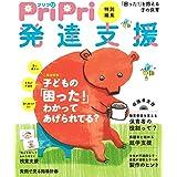 PriPri特別編集 発達支援 「困った! 」を抱える子の保育 ([レジャー])