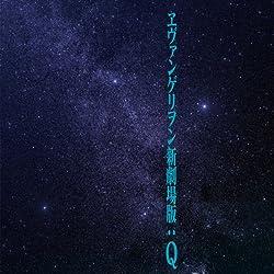 エヴァンゲリオンの人気壁紙画像 エヴァンゲリヲン新劇場版:Q