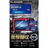 エレコム 液晶保護フィルム 高光沢 AR 高精細 衝撃吸収 超親水 OLYMPUS TG-6 専用 DFL-OTG6PAFG