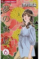夢の真昼(6) (フラワーコミックスα) Kindle版