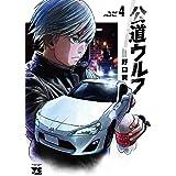 公道ウルフ 4 (4) (ヤングチャンピオンコミックス)