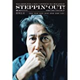 STEPPIN' OUT! ステッピンアウト! APRIL 2021 VOLUME17 2021年4月号 役所広司 (Brown's books)