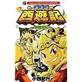 ゴゴゴ西遊記―新悟空伝―(2) (てんとう虫コミックス)