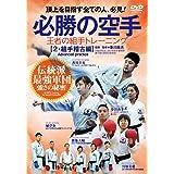 【必勝の空手】王者の組手トレーニング ~第ニ巻【組手稽古編】 [DVD]