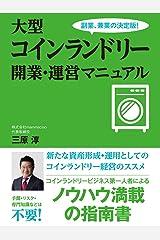 大型コインランドリー 開業・運営マニュアル Kindle版