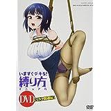 いますぐデキる!縛り方マニュアルDVD〈リスク回避編〉 (SANWA MOOK ライト・マニアック・ガイドシリーズ 12)
