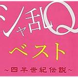 シャ乱Qベスト~四半世紀伝説~