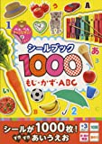 1000シールブックもじ・かず・ABC (ぺたぺたチャンピオン!)