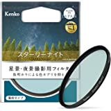 Kenko Starry Night Wide Angle Slim Ring 82mm Light Pollution Reduction Filter