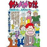 釣りバカ日誌(104) (ビッグコミックス)