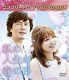 私の人生の春の日 (コンプリート・シンプルDVD‐BOX5,000円シリーズ)(期間限定生産)