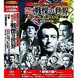 サスペンス映画 コレクション 窓 DVD10枚組 ACC-190