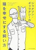 ジャクソン・ギャラクシーの猫を幸せにする飼い方