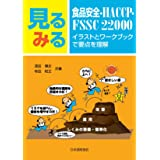 見るみる食品安全・HACCP・FSSC 22000 イラストとワークブックで要点を理解