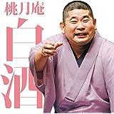 毎日新聞落語会 桃月庵白酒3「らくだ」「死神」