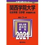 関西学院大学(社会学部・法学部−学部個別日程) (2021年版大学入試シリーズ)