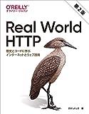 Real World HTTP 第2版 ―歴史とコードに学ぶインターネットとウェブ技術