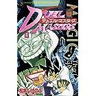 デュエル・マスターズ(4) (てんとう虫コミックス)